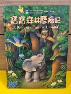 📕寶寶森林歷險記(小牛津出版)