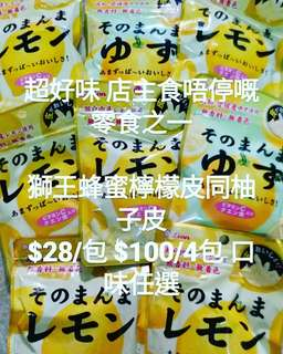 日本 獅王牌 蜂蜜檸檬皮 柚子皮