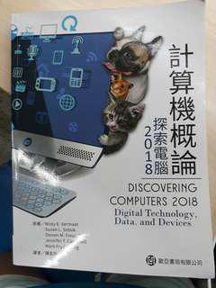 計算機概論 2018