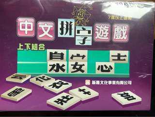 中文拼字遊戲
