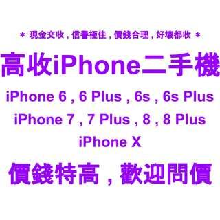 高價收購iPhone二手電話