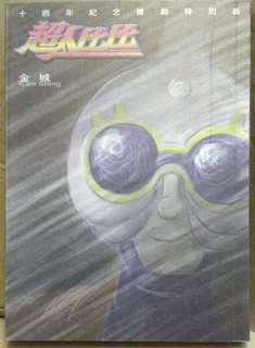 超人比比十週年紀念復刻特別版,附有作者金城簽名and親筆畫留念,2009年出版