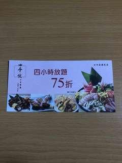 四小時放題(75折)