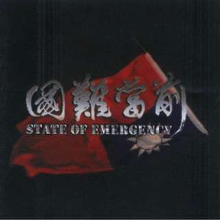 State of Emergency - State Of Emergency (國難當前) CD