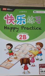P2 Chinese Assessment Book