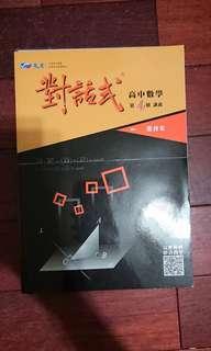 晟景 對話式數學第4冊講義
