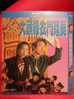 Blu-ray. TVB drama. 大頭綠衣鬥殭屍 國粵雙語