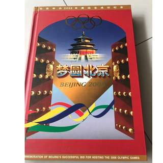Beijing 2008 commemorative book