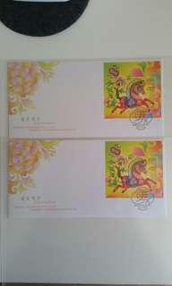 全新:香港郵票2014年:(馬年)首日封兩個郵票價值50元一個::共2個