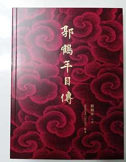 郭鹤年自传(Robert Kuok Memoir Chinese Version)