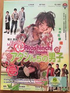 Japanese Drama DVD - Atashinchi No Danshi