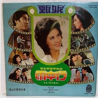 甄妮 - 雨中行 Vinyl Record
