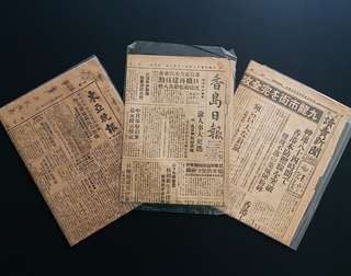 日佔'香港報章(珍貴收藏)