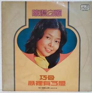 陈洁 - 巧合  Vinyl Record