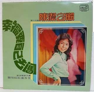 陈洁 - 幸福要自己去闯 Vinyl Record