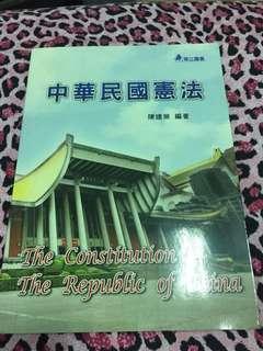 🚚 二手 中華民國憲法 教科書 高中、五專適用