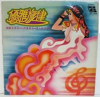 优雅旋律 vinyl record