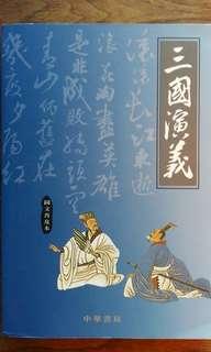 三國演義,圖文普及本,中華書局