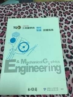 🚚 TQC+ 工程圖學與機械製圖 高中、五專機械科適用 初級考試指南