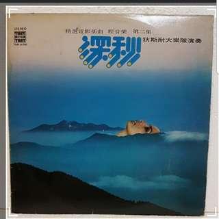 狄斯耐大乐队 - 深秋 OST Vinyl Record