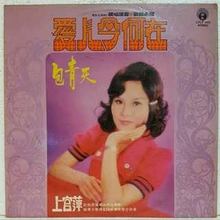 上官萍 - 爱人今何在 Vinyl Record