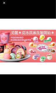 🚚 (免運)ARWIN 雅聞 BIOCHEM 倍優 Ice Queen 冰淇淋樣氨基酸美容皂/草莓奶昔 洗面乳 潔顏乳