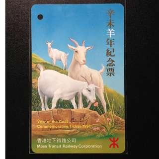 MTR 1991年 羊年紀念票