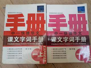 (4 for $10) Chinese vocabulary Handbook Sec 1A 1B