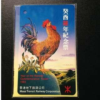 MTR 1993年 雞年紀念票