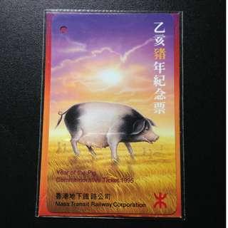 MTR 1995年 豬年紀念票
