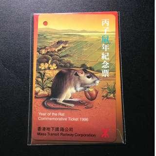 MTR 1996年 鼠年紀念票