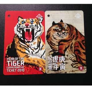 MTR 2005年 虎年紀念票