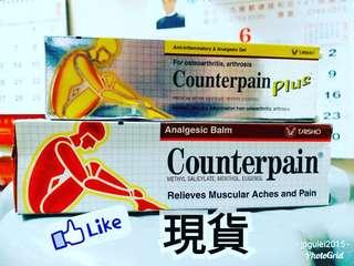 泰國 counterpain 按摩膏