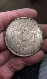 光緒元寶 龍洋 銀幣 北洋造 26th 庫平七錢二分