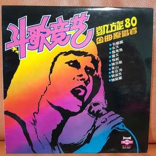 斗歌竞艺 金曲原唱者 Vinyl Record