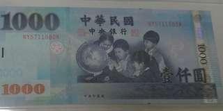 生日號1000元紙鈔 NY571108DK 免運