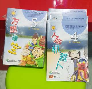Chinese supplementary readers