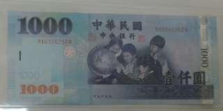生日號1000元紙鈔 RX230625DN 免運