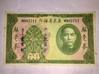 1931年 民國 廣東省銀行 銀毫劵 伍圓