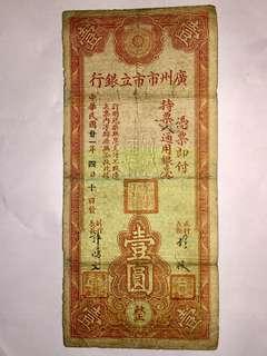 少有 1932年 民國 廣州市市立銀行 壹圓 銀毫劵