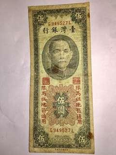 1955年 台灣銀行 馬祖地區 伍圓台幣