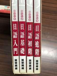 全新日語通一套,清屋平賣