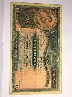 1948匯豐銀行$10大綿胎 $120包平郵 抵玩 志在擁有