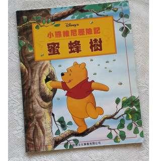 小熊維尼故事 - 蜜蜂樹