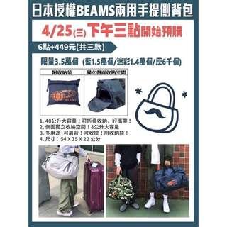 日本BEAMS 限量旅行袋