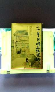 Chinese literature book