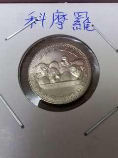 非洲科摩羅1982年25法郎硬幣