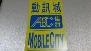 📣包郵📮車票~通用儲值 (ABC佳訊)