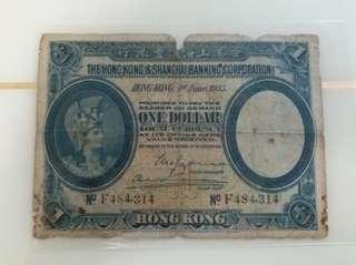 滙豐银行壹圓1935年