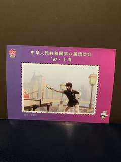 Clearing Stocks: China Shanghai Sport Meet Table Tennis Souvenir Sheet